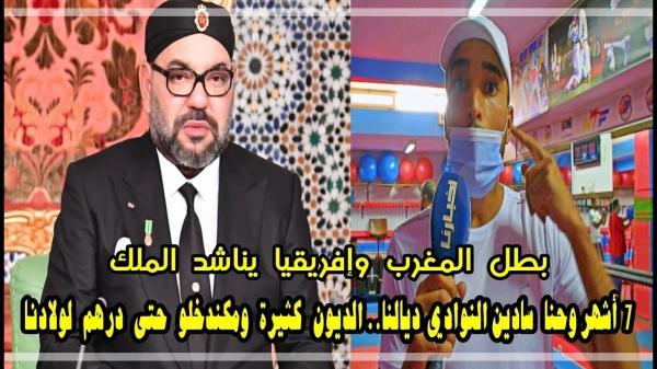 بسبب أزمة كورونا: بطل إفريقيا والمغرب بمعية أطر وطنية يناشدون الملك من أجل التدخل لإنقاذهم من السجن (فيديو)