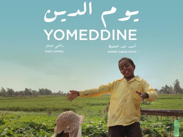 """شريط """"يوم الدين"""" يمثل السينما المصرية في مسابقة """"الأوسكار"""""""