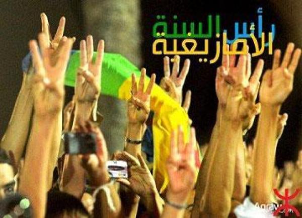 """شبيبة """"أخنوش"""" تطالب الحكومة بإقرار فاتح السنة الأمازيغية عيدا وطنيا وتدعو إلى ترسيمه"""