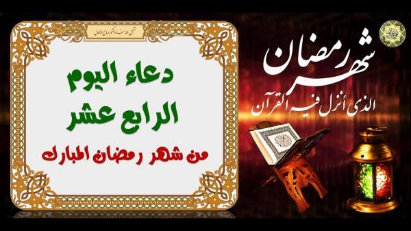 دعاء اليوم الرابع عشر من شهر رمضان