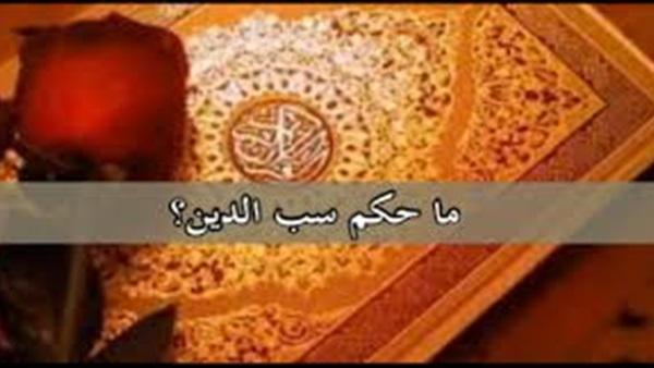 ما حكم سب الدين في الإسلام؟