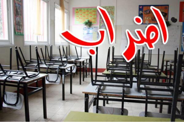 نقابتان تعليميتان تدعوان إلى إضراب وطني الأسبوع المقبل (بلاغ)