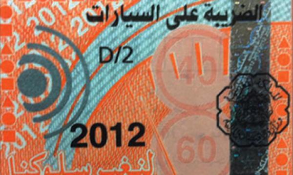 2013.. ضرائب جديدة تنتظر المغاربة