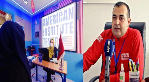 سابقة: المعهد الأمريكي بتمارة يشرع في اعتماد طريقة تدريس جديدة وفق أحدث التقنيات العالمية (الفيديو)