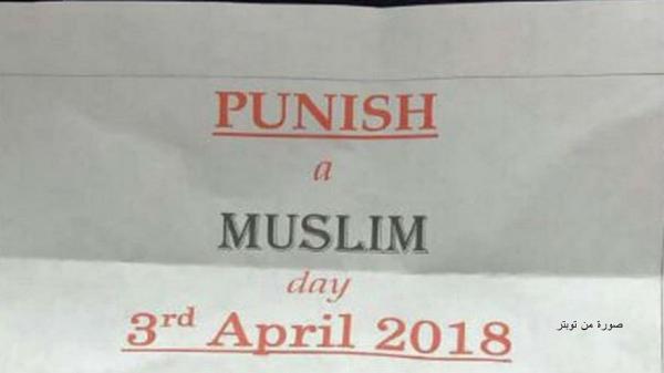 """""""يوم معاقبة المسلمين"""" ..رسائل تدعو للاعتداء عليهم مقابل مكافأة مالية!"""