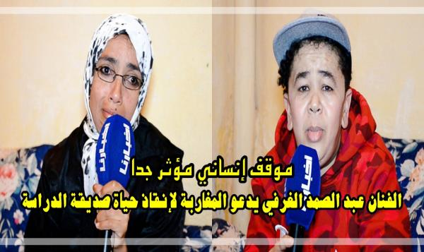 """مجهولة الأبوين وتعاني من مرض حير الأطباء: الكوميدي """"لمخنتر"""" يناشد المغاربة لإنقاذ حياة """"أحلام"""" صديقة الدراسة (فيديو)"""