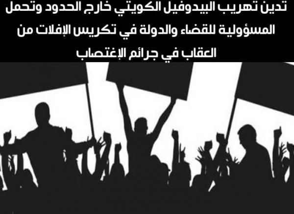 بعد هروب البيدوفيل الكويتي...حقوقيون ينظمون وقفة احتجاجية بمراكش