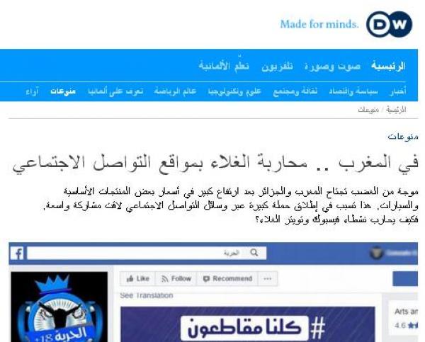 """حملة """"المُقاطعة"""" بالمغرب تصل الصحافة العالمية وهذا ما قاله الاعلام الألماني"""