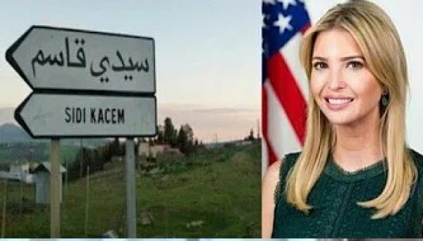 نساء سلاليات بسيدي قاسم لابنة ترامب: أنقذتينا من الشارع و هذا يوم تاريخي