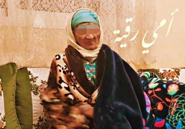 """في خطوة إنسانية رائعة: وزيرة بحكومة """"العثماني"""" تتكفل شخصيا بعجوز""""ضريرة"""".. وها أشنو دارت معاها"""