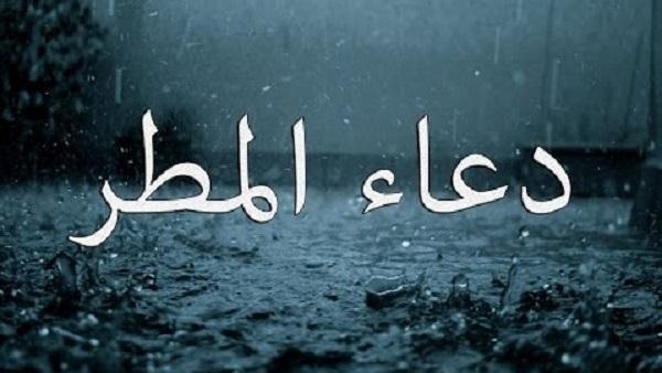 تعرف على أدعية نزول المطر
