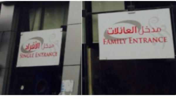 السعودية تلغي تخصيص المطاعم لمدخلين منفصلين للرجال والنساء