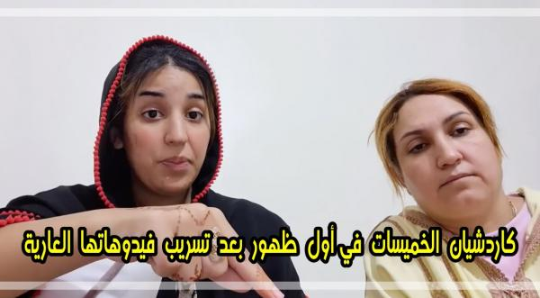 """في أول ظهور لها: والدة """"كارداشيان الخميسات"""" تدافع عن ابنتها وتتهم صديقتها بتسريب """"فيديوهاتها"""" العارية (فيديو)"""