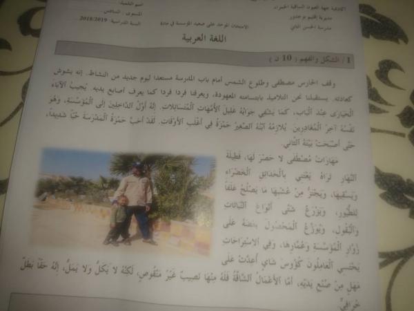 مدرسة مغربية تُكرم حارسها بطريقة غير مسبوقة (صور)
