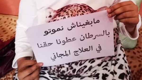 نداء لكل المغاربة: مرضى السرطان في حاجة ماسة إلى دعمنا