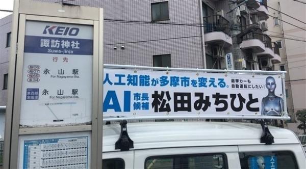أول روبوت يترشح لمنصب عمدة في اليابان
