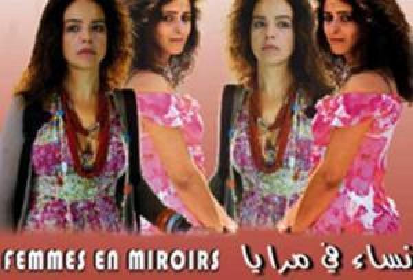 سعد الشرايبي: 'نساء في المرايا' يختزل واقع المرأة المغربية