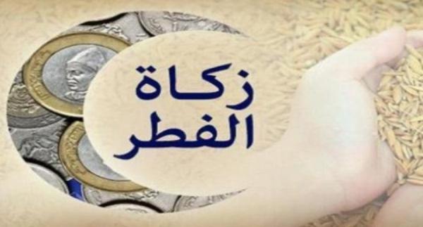 هام للمغاربة: المجلس العلمي الأعلى يكشف عن مقدار زكاة الفطر لهذه السنة