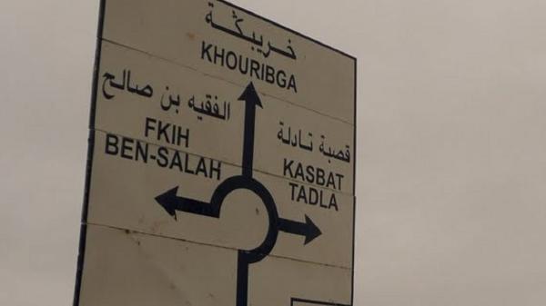الفقيه بن صالح: توزيع دراجات هوائية لفائدة عدد من التلاميذ