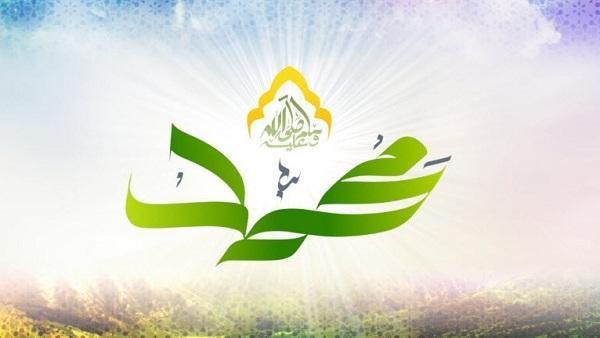 أسماء النبي صلى الله عليه وسلم