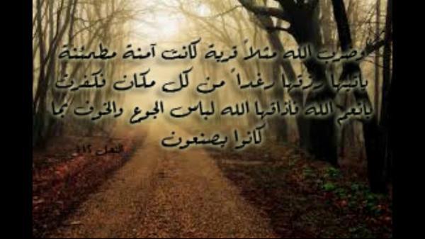 أمثال القرآن الكريم: مثل القرية الآمنة المطمئنة