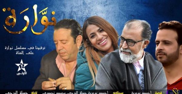 """مسلسل """"نوارة"""" الأكثر مشاهدة في القنوات المغربية"""