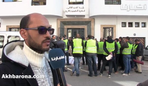 أساتذة الجالية يواصلون احتجاجاتهم أمام الوزارة و مؤسسة الحسن الثاني للمغاربة المقيمين بالخارج (فيديو)