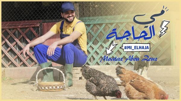 """معتز أبو الزوز يطلق جديده الفني """"مي الحاجة"""" (فيديو)"""