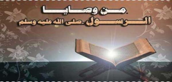 في وصيته صلى الله عليه وسلم لابن عمر رضي الله عنهما