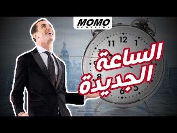 """المنشط الإذاعي """"مومو"""" ينوي إطلاق عريضة ضد """"الساعة الإضافية"""""""