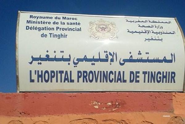 """بشرى سارة لساكنة تنغير..وزارة الصحة تزود المستشفى الإقليمي بجهاز """"سكانير"""""""
