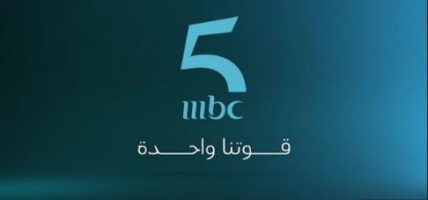 """""""إم.بي.سي 5"""" تعلن موعد إنطلاق بثها، تفاصيل برامجها وتكشف سر إختيار الرقم """"خمسة"""""""