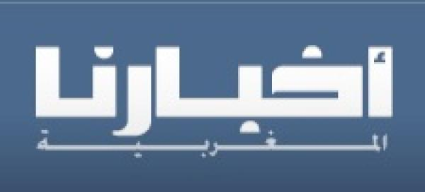 الدورة ال40 للمؤتمر العام : المغرب يجدد التأكيد على تشبثه بتعزيز التعاون مع اليونسكو