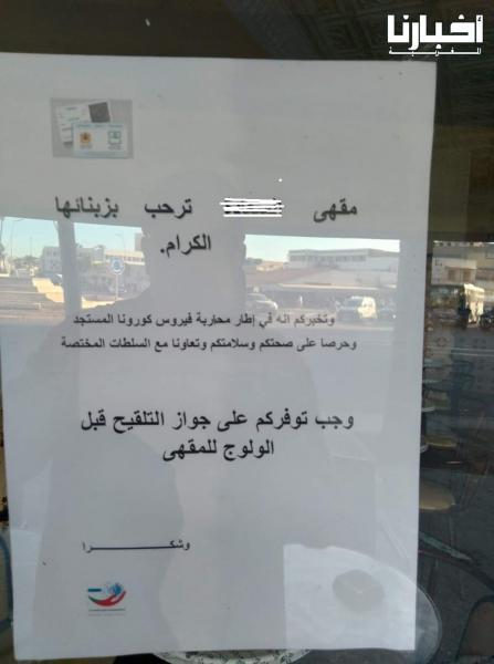 مقاهي مدينة آسفي التزمت بالقرار الحكومي وفرضت توفر الجواز الصحي على روادها