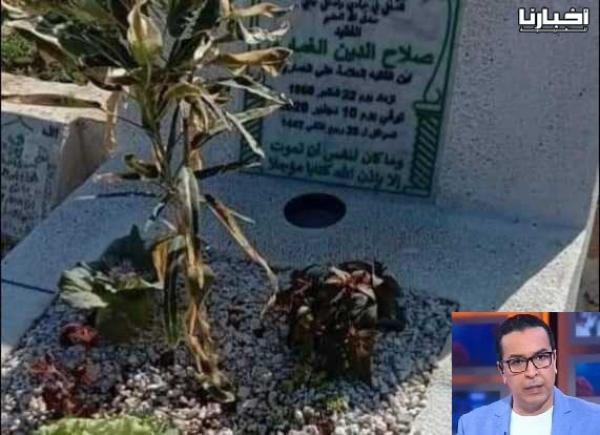 قبر الاعلامي الراحل صلاح الدين الغماري