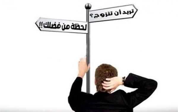 تريد أن تتزوج ؟.. لحظة من فضلك!!