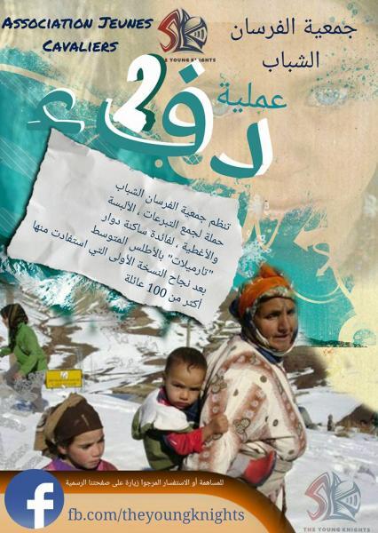 الفرسان الشباب في خدمة الإنسانية تنظم حملة دفئ الثانية