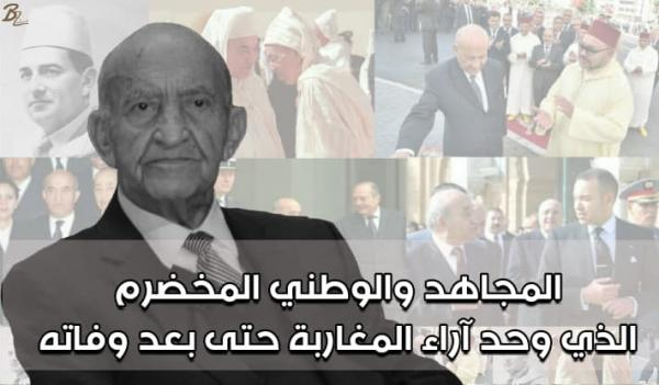"""""""عبد الرحمان اليوسفي""""...المجاهد والوطني المخضرم الذي وحد آراء المغاربة حتى بعد وفاته"""