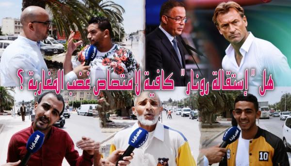 """مغاربة يتحدثون عن """"غضبة ملكية""""..إقالة """"رونار"""" ومحاسبة """"لقجع"""" بعد فضيحة """"الكان"""" التي كلفت المغرب ملايير السنتيمات (فيديو)"""