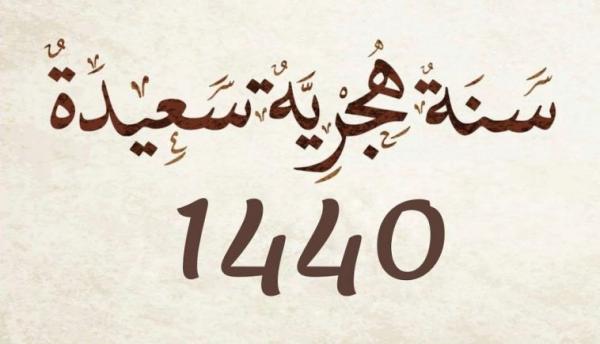 رسميا: فاتح محرم يوم غد الثلاثاء.. الموظفون في عطلة