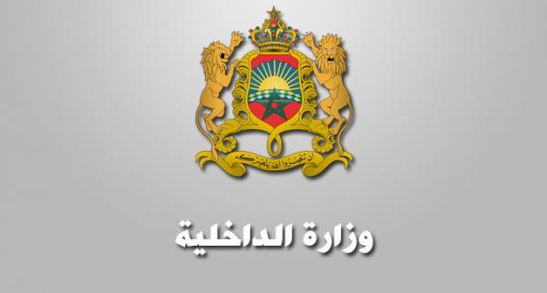فرصة للشباب العاطل... وزارة الداخلية تستعد للإعلان عن مباراة توظيف كبرى