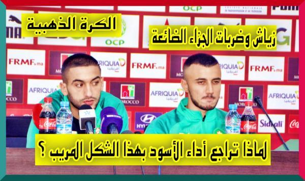 """زياش وسايس يردان على """"غضب"""" الجماهير المغربية عقب الأداء الباهت للمنتخب المغربي"""