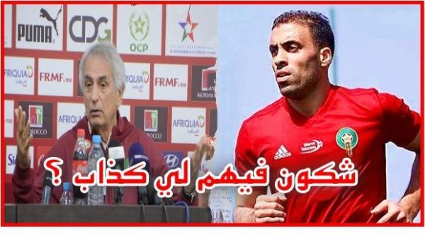"""لأول مرة: خاليلوزيتش يتحدث بصراحة عن سبب إبعاد """"حمد الله"""" من المنتخب المغربي (فيديو)"""