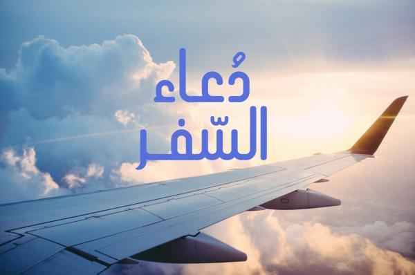 السفر وأنواعه في القرآن الكريم