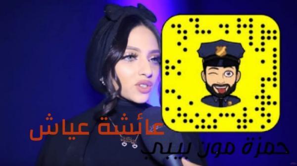 """""""عايشة عياش"""" تقع في قبضة الأمن الإماراتي بعد تورطها في قضية """"حمزة مون بيبي"""""""