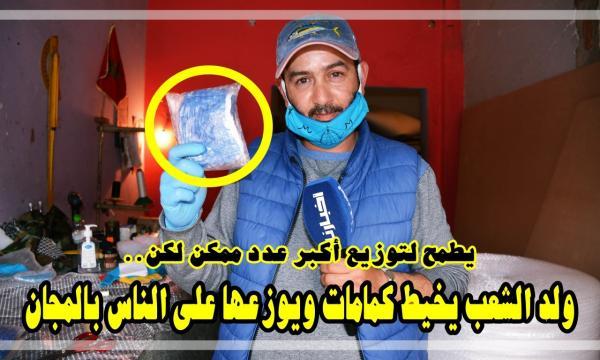 """ضرباتو النفس على المغاربة: شاب يخيط """"كمامات"""" من التوب ويوزعها """"مجانا"""" على ولاد الشعب (فيديو)"""