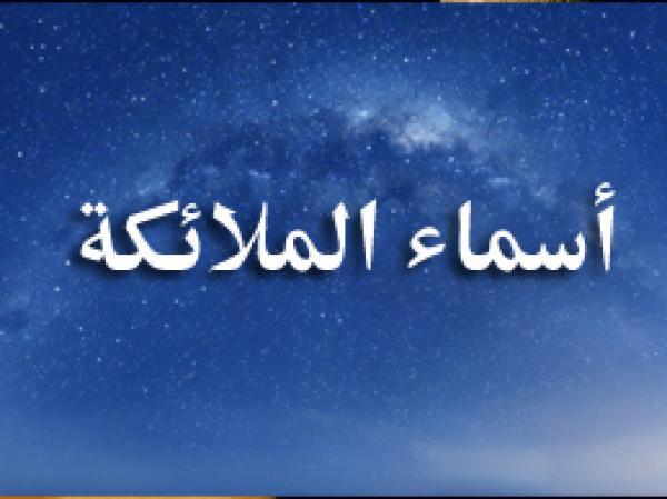 أسماء الملائكه ووظائفهم و بعض المعلومات عنهم