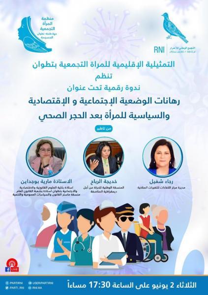 رهانات الوضعية الاجتماعية والاقتصادية والسياسية للمرأة بعد الحجر الصحي