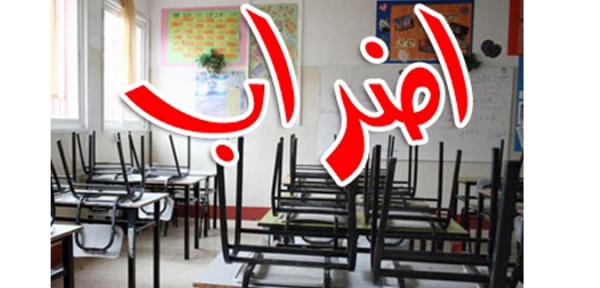 أساتذة بأزيلال يضربون عن العمل تضامنا مع أستاذتين تعرضتا للسرقة