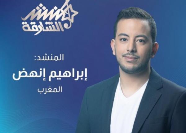 """المغربي إبراهيم إنهض يتأهل إلى المرحلة النهائية لـبرنامج""""منشد الشارقة 12"""""""
